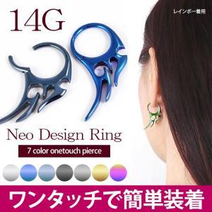 ボディピアス ワンタッチで装着 ネオラビリンスリング 14G ボディーピアス 軟骨ピアス ヘリックス トラガス|piercing-nana