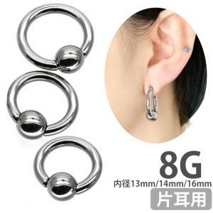ボディピアス 8Gのボールクロージャーリング キャプティブビーズリング ボディーピアス|piercing-nana
