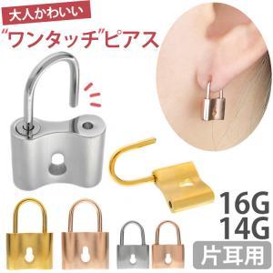 ボディピアス14G 16G 南京錠モチーフのメタルキーロック 鍵 ボディーピアス 軟骨ピアス 金属アレルギー対応|piercing-nana