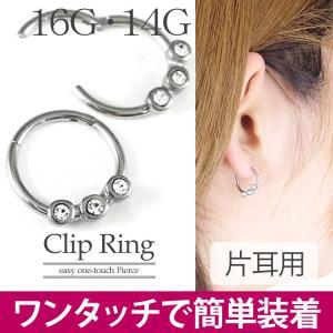 ボディピアス ワンタッチで装着 ラウンドジュエルハングネオセグメントリング 16G 14G ボディーピアス 軟骨ピアス ヘリックス|piercing-nana