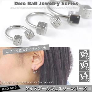 ボディピアス ダイスボールサーキュラーバーベル 18G 16G 14G ボディーピアス サイコロ|piercing-nana