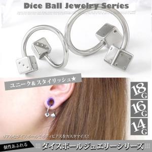ボディピアス ダイスボールスパイラル 16G 14G ボディーピアス|piercing-nana