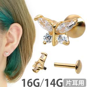 1,000円ポッキリSALE ボディピアス クリスタルバタフライインターナルラブレット 16G 14G ボディーピアス 軟骨ピアス トラガス ヘリックス|piercing-nana