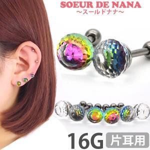 ボディピアス Soeur de Nana 角度によって色が変化 ウイッチェリーミニバーベル 16G ストレートバーベル ボディーピアス 軟骨ピアス トラガス ヘリックス piercing-nana