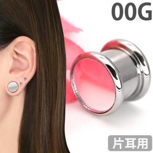 ボディピアス 小鏡付きのシークレットミラースクリュープラグ 00G ボディーピアス piercing-nana