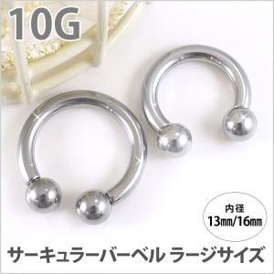 ボディピアス サーキュラーバーベル 10G ボディーピアス|piercing-nana