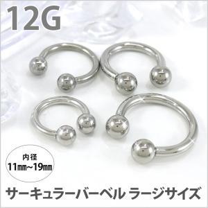 ボディピアス サーキュラーバーベル 12G ボディーピアス 軟骨ピアス|piercing-nana