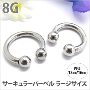 ボディピアス サーキュラーバーベル 8G ボディーピアス|piercing-nana