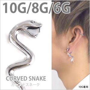 ボディピアス 牙をむく蛇 カーブドスネーク 10G 8G 6G ボディーピアス|piercing-nana