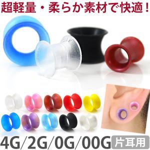 ボディピアス 4G 2G 0G 00G ダブルフレアシリコンアイレット ボディーピアス 金属アレルギー対応|piercing-nana