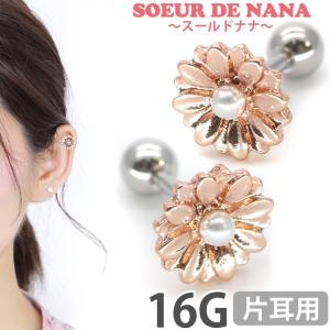 ボディピアス Soeur de Nana ローズゴールドデイジーバーベル 16G ストレートバーベル ゴールド ボディーピアス 軟骨ピアス トラガス ヘリックス|piercing-nana