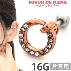 ボディピアス Soeur de Nana ジュエルサークルバーベル/16G ボディーピアス 軟骨ピアス トラガス ヘリックス|piercing-nana