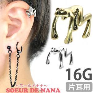 かわいい Soeur de Nana カエルイヤーカフ かえる 蛙 フェイクピアス 軟骨ピアス ヘリックス|piercing-nana