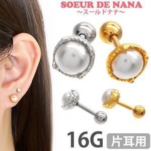 ボディピアス Soeur de Nana 一粒パールバーベル 16G ストレートバーベル ボディーピアス 軟骨ピアス トラガス ヘリックス|piercing-nana