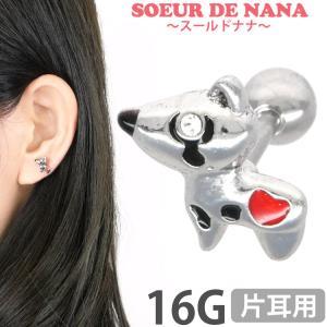 ボディピアス [Soeur de Nana] ハートドッグバーベル 16G ボディーピアス 軟骨ピアス トラガス ヘリックス piercing-nana