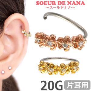 ボディピアス 20G Soeur de Nana ひねって装着 アニープチフラワーリング ボディーピアス 軟骨ピアス 金属アレルギー対応|piercing-nana