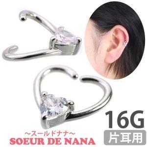 ボディピアス 16G Soeur de Nana ひねって装着 アニーハートジュエルリング ボディーピアス 軟骨ピアス 金属アレルギー対応|piercing-nana