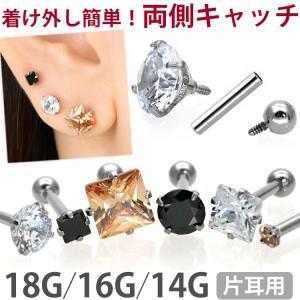 ボディピアス 18G 16G 14G バーベル ステンレス WキャッチCZピアス 軟骨ピアス ボディーピアス 金属アレルギー対応|piercing-nana