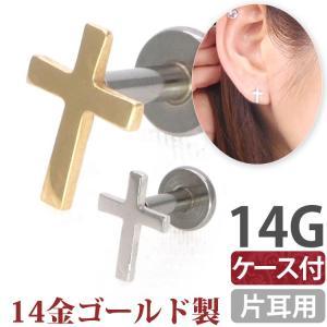 ボディピアス ケース付 14Kクロスインターナルラブレット 14G ボディーピアス 軟骨ピアス トラガス ヘリックス|piercing-nana