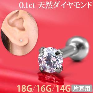 ボディピアス 18G 16G 14G ダイヤモンド 一粒 0.1ct 立爪 天然ダイヤモンド バーベル ボディーピアス 金属アレルギー対応 ステンレス|piercing-nana