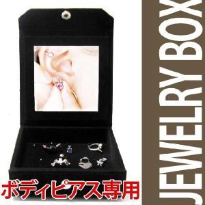 ボディピアス オリジナルジュエリーボックス8個収納タイプ 税込7,000円以上で無料 ボディーピアス|piercing-nana