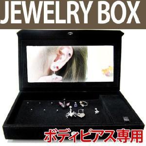 ボディピアス オリジナルジュエリーボックス12個収納タイプ ボディーピアス|piercing-nana