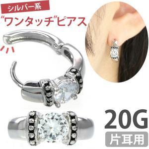 ボディピアス ワンタッチで装着 ジュエルハングシルバーリングピアス 20G ボディーピアス 軟骨ピアス|piercing-nana