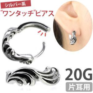 ボディピアス ワンタッチで装着 アラベスクシルバーリングピアス 20G ボディーピアス 軟骨ピアス|piercing-nana