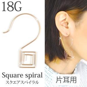 ボディピアス 18G スクエアスパイラルピアス ボディーピアス ワイヤーピアス アメリカン ピアス|piercing-nana