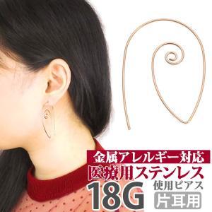 ボディピアス 18G アップワードティアドロップピアス ボディーピアス ワイヤーピアス アメリカンピアス|piercing-nana