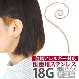 ボディピアス ロングスパイラルピアス/18G ボディーピアス ワイヤーピアス アメリカンピアス|piercing-nana