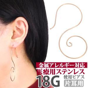 ボディピアス ラウンドスパイラルピアス/18G ボディーピアス ワイヤーピアス アメリカンピアス|piercing-nana