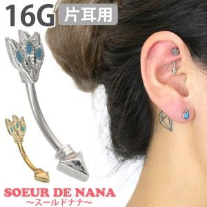 ボディピアス Soeur de Nana インディアンアローカーブドバーベル/16G ボディーピアス 軟骨ピアス ヘリックス ルーク ロック アンテナ バナナ|piercing-nana