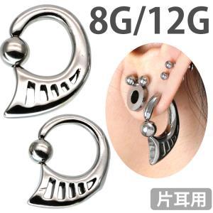 ボディピアス ノーチラスビーズリング 8G ボディーピアス ラージゲージピアス piercing-nana