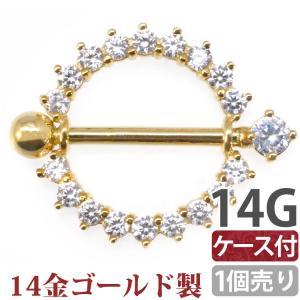 ボディピアス 14G バーベル 高級素材 14Kゴールドジュエリーニップルシールド ケース付 ボディーピアス 乳首ピアス|piercing-nana