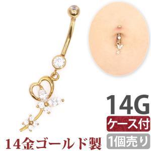 ボディピアス 14G へそピアス 14金 14Kゴールドフラワーバタフライネイブル ケース付 ボディーピアス ヘソピアス|piercing-nana