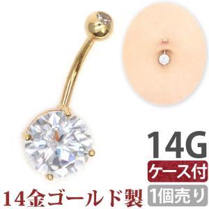 ボディピアス 14G へそピアス 14金 14Kゴールドジルコニアソリティアネイブル ケース付 ボディーピアス ヘソピアス|piercing-nana