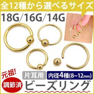 ボディピアス ゴールドキャプティブビーズリング 18G 16G 14G ボディーピアス 軟骨 ヘリックス|piercing-nana