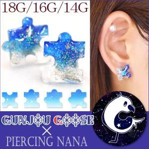 ボディピアス GUNJOUGOOSEコラボ 銀河パズルバーベル 18G 16G 14G ボディーピアス 軟骨ピアス ヘリックス PIERCING-NANAオリジナル|piercing-nana