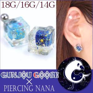 ボディピアス GUNJOUGOOSEコラボ cube in universe!バーベル 18G 16G 14G ボディーピアス 軟骨ピアス ヘリックス PIERCING-NANAオリジナル|piercing-nana