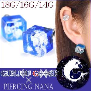 ボディピアス GUNJOUGOOSEコラボ sky in cube!バーベル 18G 16G 14G ボディーピアス 軟骨ピアス ヘリックス PIERCING-NANAオリジナル|piercing-nana
