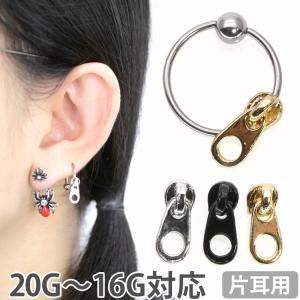 ボディピアス 16G 18G パーツ ジッパーチャーム ボディーピアス 軟骨ピアス 金属アレルギー対応|piercing-nana