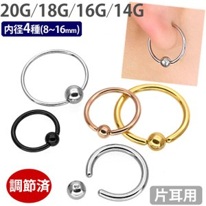 ボディピアス 18G 16G 14G リング ステンレス キャプティブビーズリング フープピアス 軟骨ピアス ボディーピアス 金属アレルギー対応|piercing-nana
