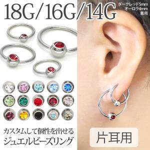 ボディピアス 18G 16G 14G リング 軟骨ピアス ジュエルビーズリング ボディーピアス|piercing-nana