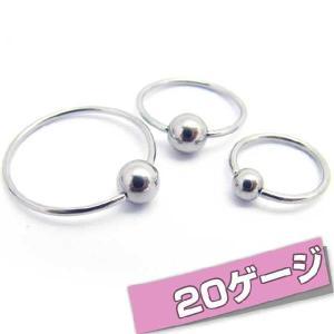ボディピアス キャプティブビーズリング 20G ボディーピアス 316Lサージカルステンレス製 フープピアス 軟骨ピアス|piercing-nana
