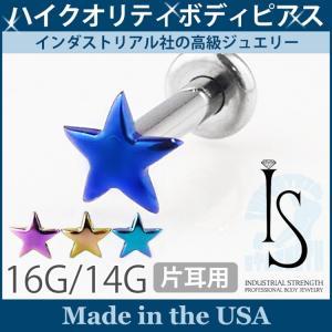 ボディピアス 16G 14G ラブレット インダストリアルストレングス カラーチタンスターラブレット ボディーピアス Industrial Strength|piercing-nana
