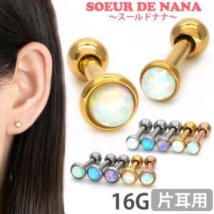 ボディピアス Soeur de Nana オパールミニバーベル 16G ボディーピアス 軟骨ピアス ヘリックス|piercing-nana