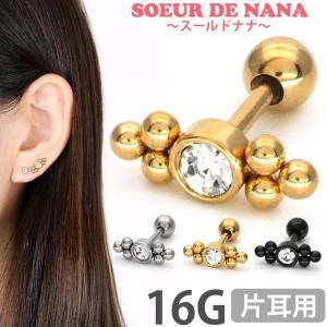 ボディピアス Soeur de Nana ジュエル&ボールクラスターバーベル 16G ボディーピアス 軟骨ピアス トラガス ストレートバーベル piercing-nana