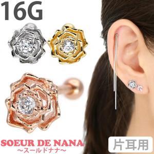 ボディピアス Soeur de Nana 薔薇モチーフのジュエルローズバーベル 16G ボディーピアス バラ 軟骨ピアス トラガス ストレートバーベル|piercing-nana
