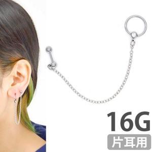 ボディピアス 2つのホールを繋げる ロングチェーンバーベル リング 16G ボディーピアス 軟骨ピアス トラガス ヘリックス ストレートバーベル|piercing-nana